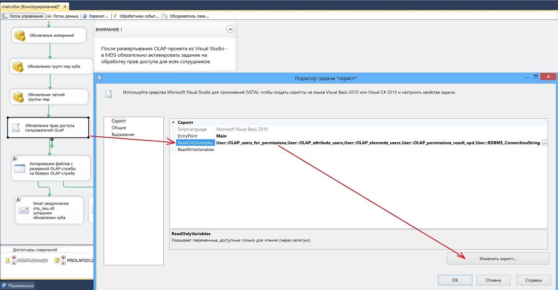 Script Task для установки прав доступа к OLAP
