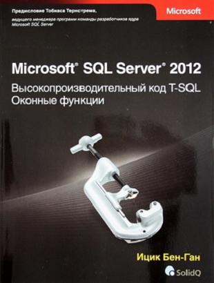 T-SQL Оконные функции Ицик Бен-Ган