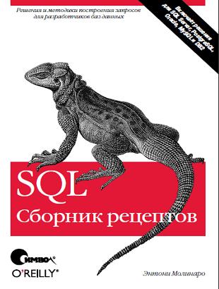 SQL Сборник рецептов