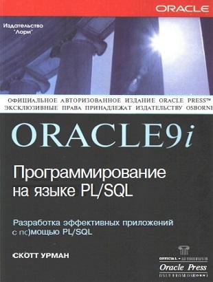 Oracle 9i Программирование на языке PL/SQL