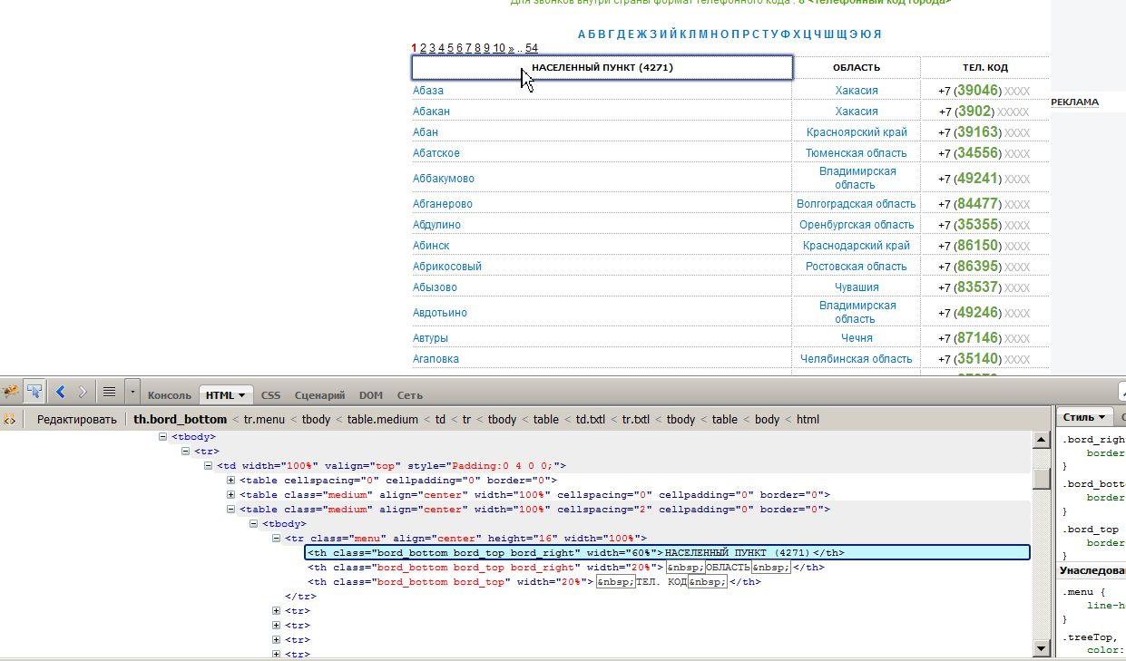 Пример раскрытия HTML кода в Firebug