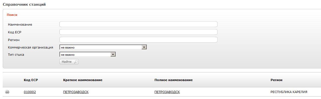Web-ресурс железнодорожных станций РЖД