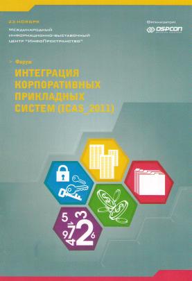 Интеграция корпоративных прикладных систем (ICAS-2011)