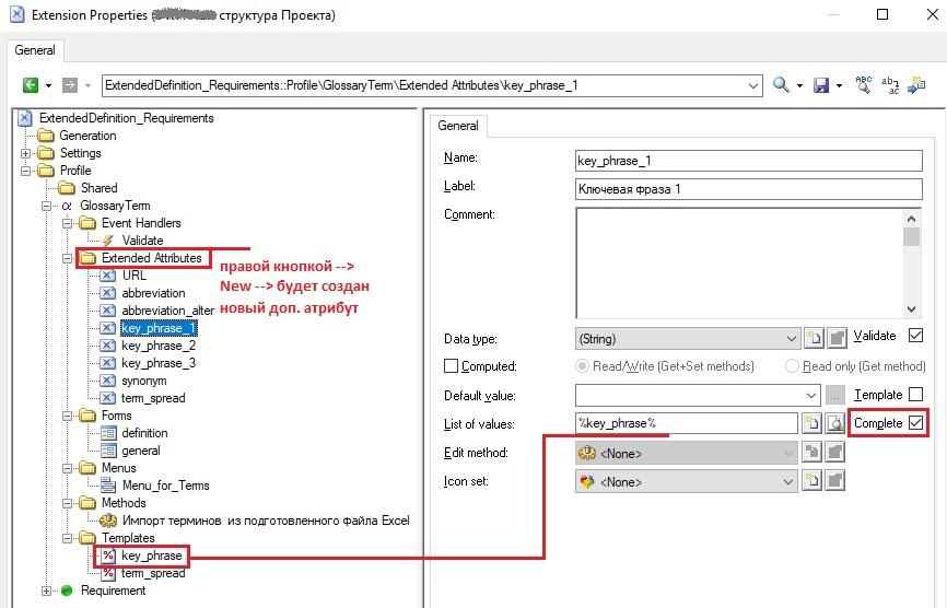 Дополнительные атрибуты в модели SAP PowerDesigner