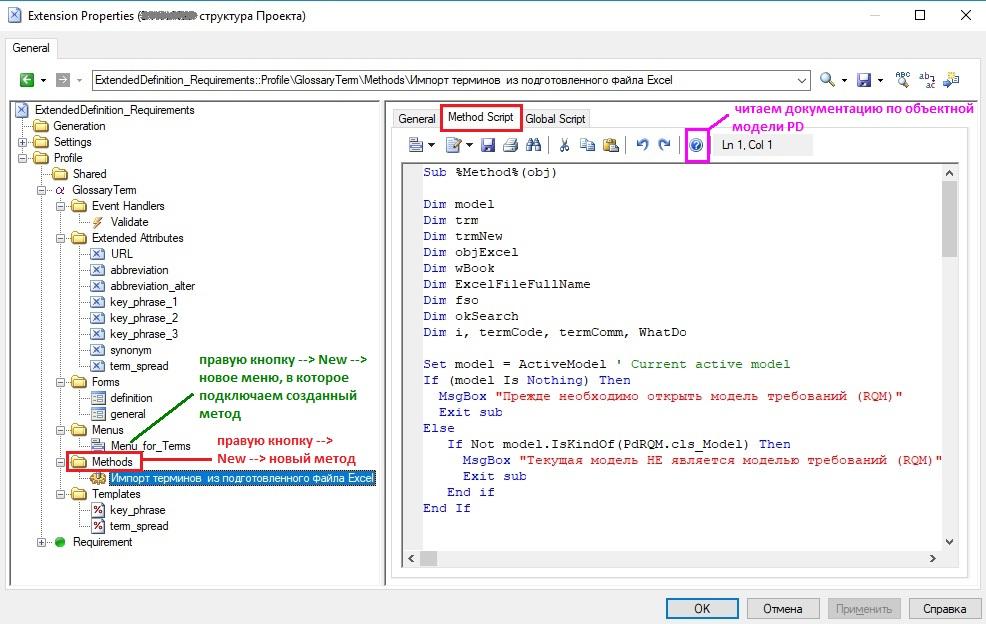 Создание нового метода в модели SAP PowerDesigner