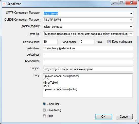 Настройка кастомизированной SSIS-компоненты SendError