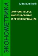 «Эконометрика. Экономическое моделирование и прогнозирование», Ю.Н. Полянский