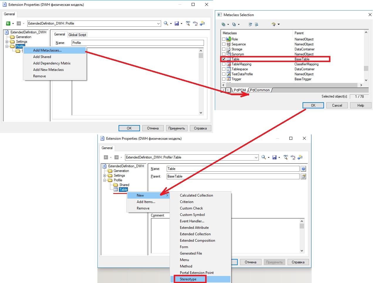 Добавление метакласса «Table» в расширение модели SAP PowerDesigner