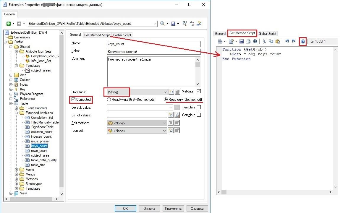 Добавление вычисляемого поля метакласса в расширении модели SAP PowerDesigner