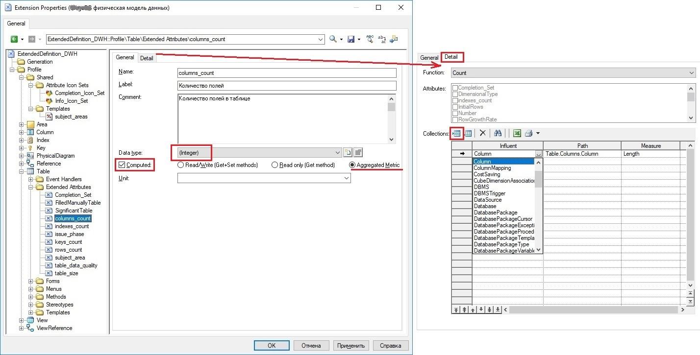 Добавление еще одного вычисляемого атрибута метакласса в расширении модели SAP PowerDesigner