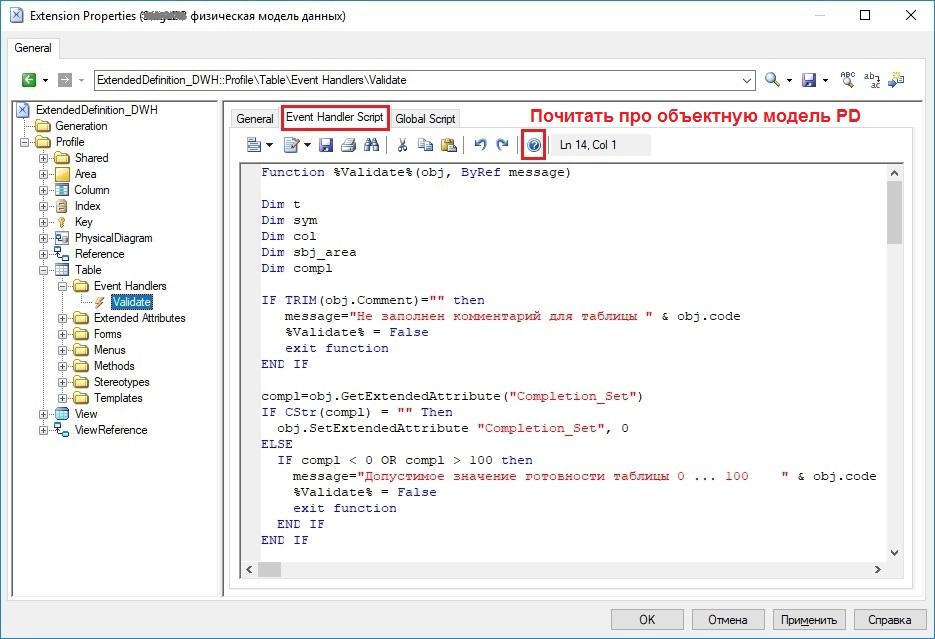 Программируем обработчик событий для метакласса «Таблица» расширенной физической модели данных SAP PowerDesigner
