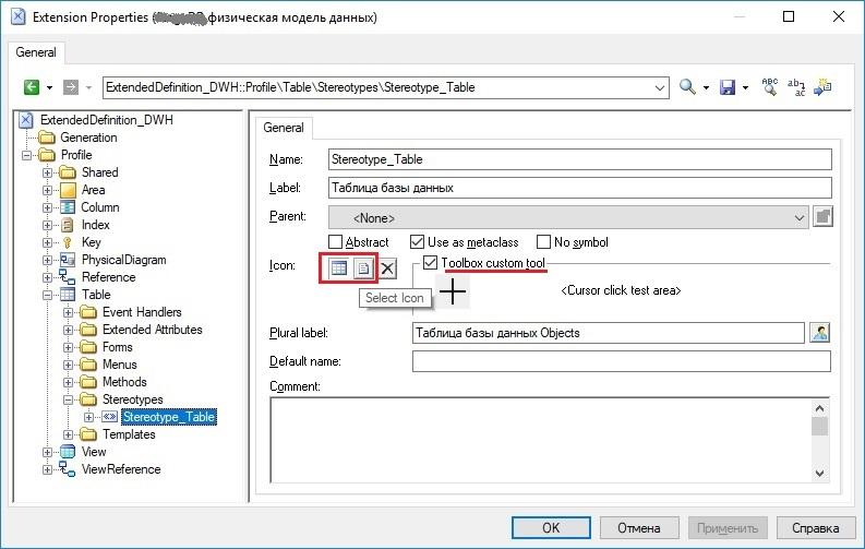 Создание стереотипа метакласса в расширении модели SAP PowerDesigner