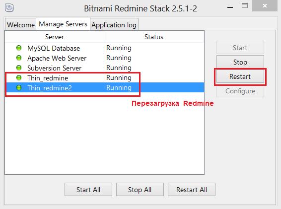 Приложение для управления серверами и службами Redmine