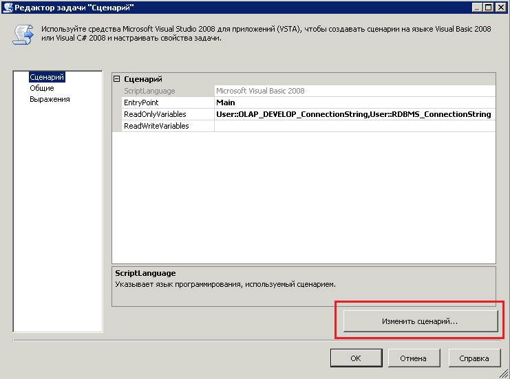 Задача добавления пользователей OLAP