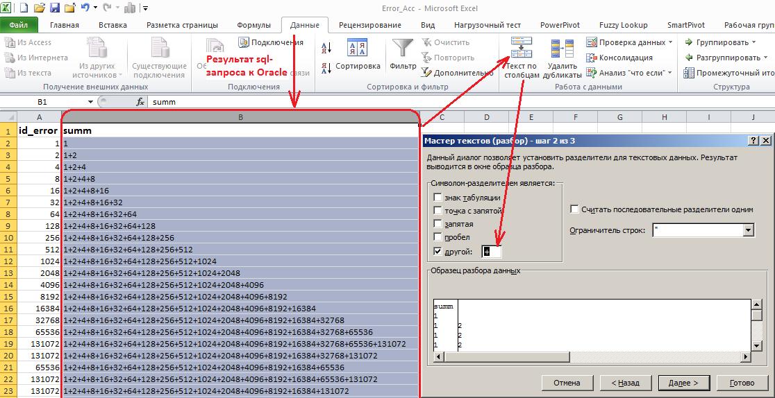 Формирование bridge-таблицы error_acc