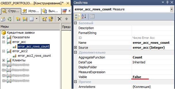 Скрытые промежуточные группы мер error_acc, error_acc2