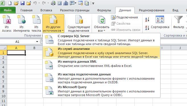 Инициация подключения к серверу Microsoft Analysis Services