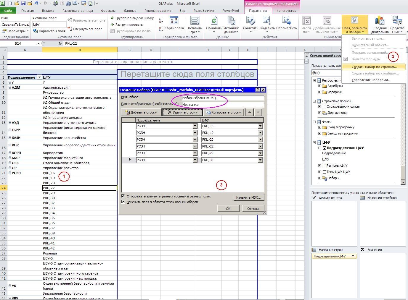 Интерактивное создание пользовательских наборов элементов измерения