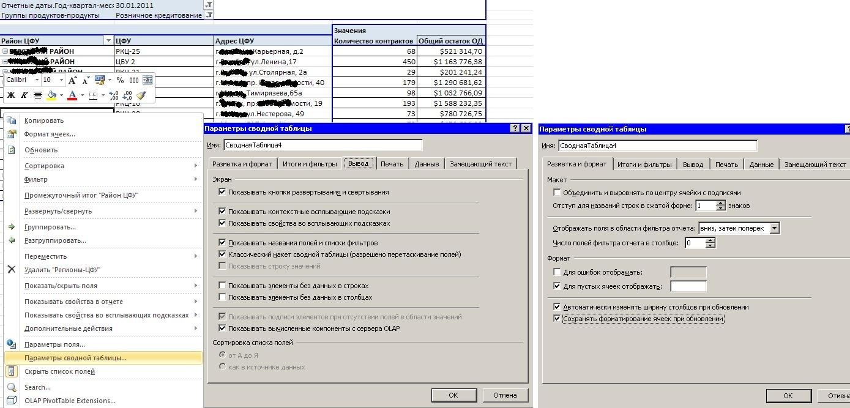 Настройка свойств сводной таблицы OLAP