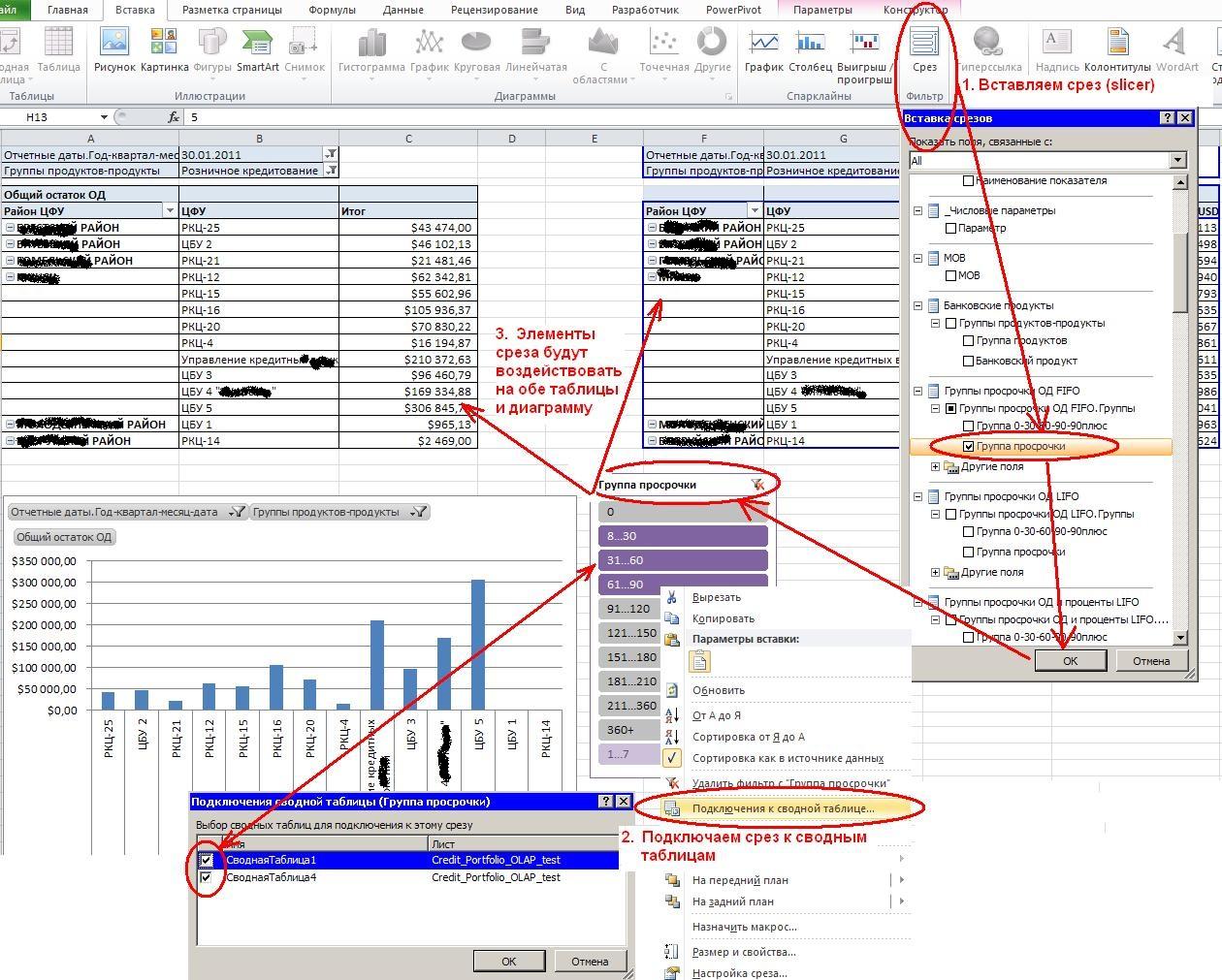 Вставка срезов (глобальных фильтров) в сводную таблицу OLAP