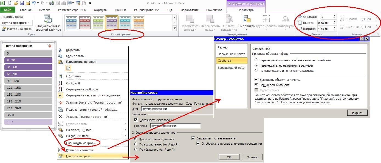Настройка срезов сводных таблиц OLAP