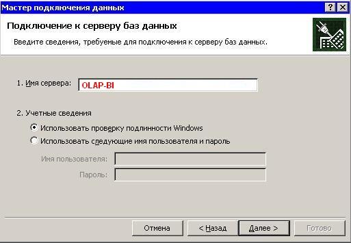 Подключение к серверу Microsoft Analysis Services