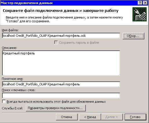 Сохранение подключения к серверу Microsoft Analysis Services в odc-файле