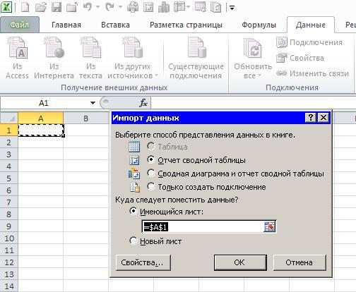 Выбор вида OLAP-отчета