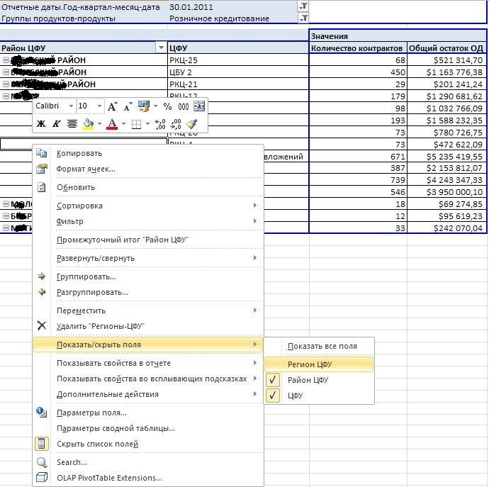 Скрытие атрибутов иерархии в сводной таблице