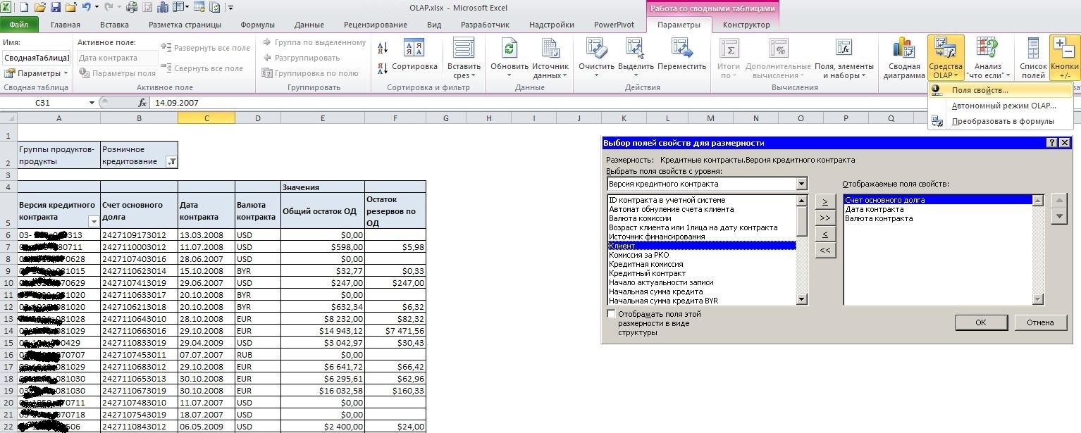 Пакетное отображение свойств атрибута измерения в сводной таблице
