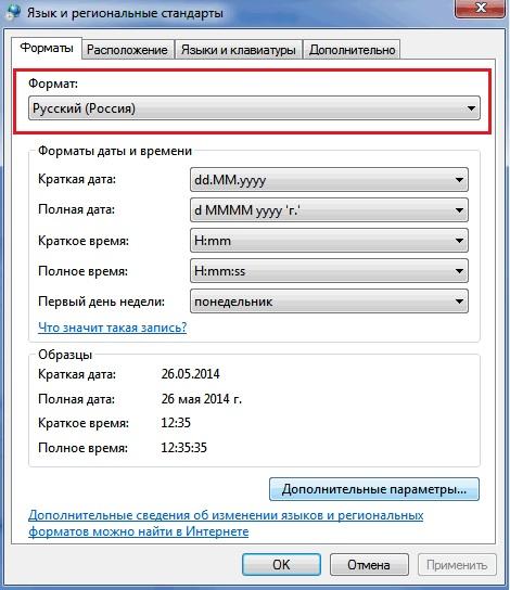 Windows: Язык и региональные стандарты