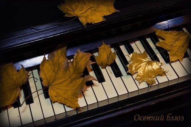 Осенний блюз
