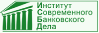 Институт Современного Банковского Дела